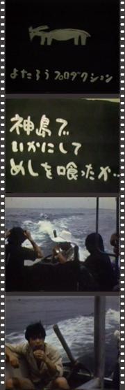神島でいかにしてめしを喰ったか…